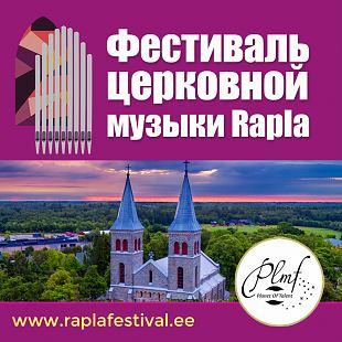 Фестиваль церковной музыки в Рапла